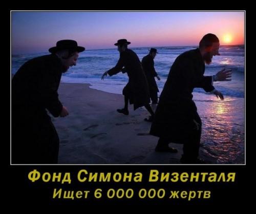 ebrei_olocausto_truffa.jpg